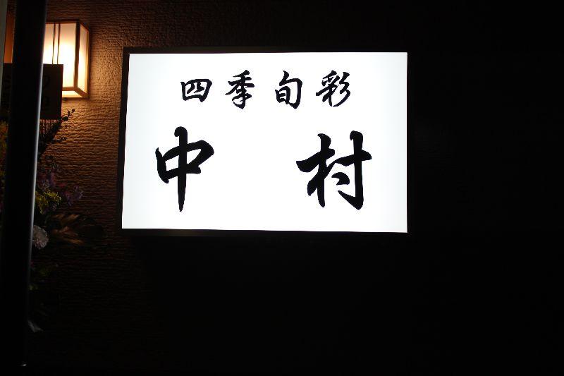 中村の看板